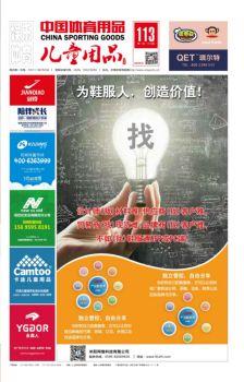 中国体育用品报-儿童用品-总第113期电子书