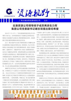 北港資源公司內刊《資源視野》(第十期)20181009