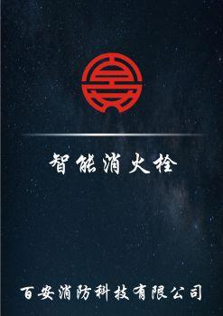 百安智能消火栓简介电子杂志