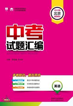 中考考试题汇编英语北京专版