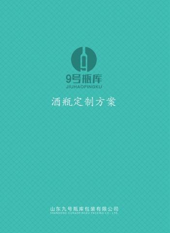 2019通源包裝電子書