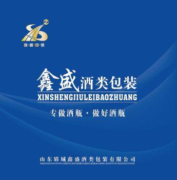 2021-鑫盛酒类包装(18054579876 张鹏),在线电子书,电子刊,数字杂志