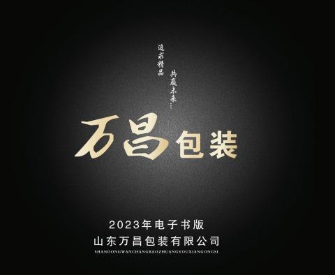 2019-鲁冠盖业电子书 电子书制作平台