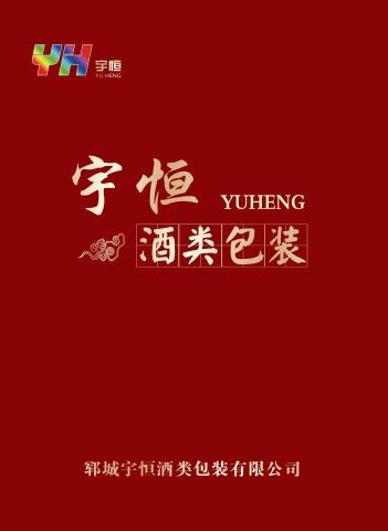 2020-华旭包装产品电子画册 电子书制作软件