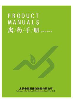 恩禾药业禽药手册 电子书制作平台