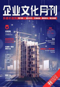 企业文化月刊202004(第一期)