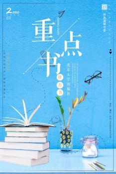 北大社博雅書單(5月份)