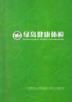 绿岛健康体检电子画册