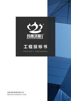 玛雅洛斯工程投标书 电子书制作软件