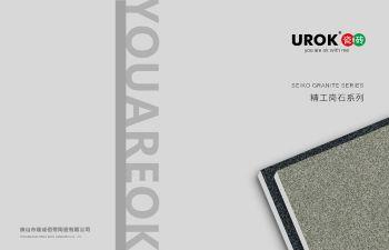 UROK瓷砖地铺石 电子书制作软件