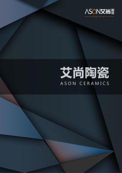 艾尚陶瓷电子杂志