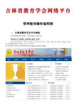 吉林省教育学会平台管理使用操作流程图(完整版)电子书
