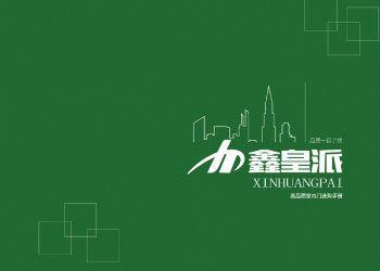 鑫皇派门业电子画册