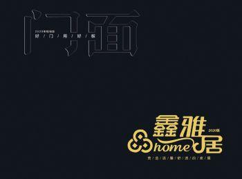 鑫雅居门业电子画册