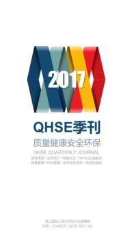 COOECIC-QHSE-2017-J01 國際工程公司QHSE季刊01期電子刊物