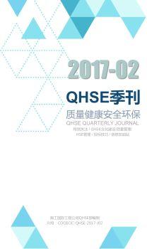 COOECIC-QHSE-2017-J02 國際工程公司QHSE季刊02期電子刊物