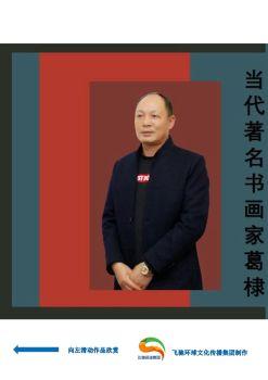 当代著名书画家葛棣电子宣传册