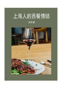 上海人的西餐情结-1电子画册