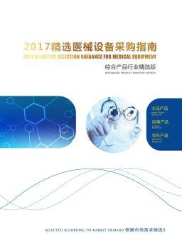 东南科技集团产品画册(综合版)