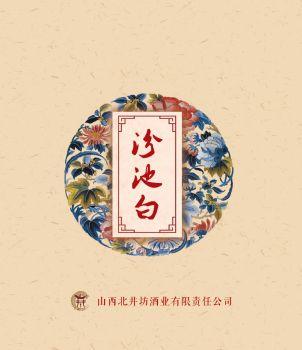 北井坊酒业 电子杂志制作平台