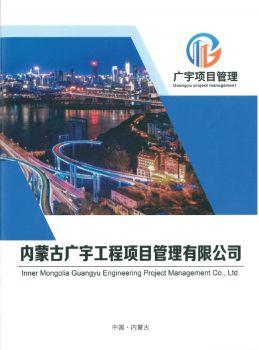 廣宇工程項目管理有限公司公司簡介電子畫冊