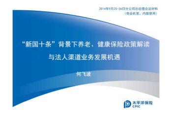 """3-1-1 """"新国十条""""背景下养老、健康保险政策解读与法人渠道业务发展机遇宣传画册"""