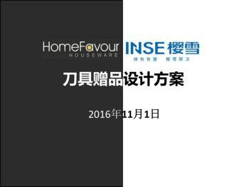 H.F.-樱雪刀具赠品设计方案-2016-11-2