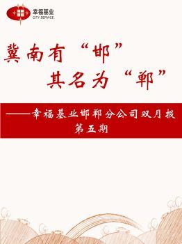 """冀南有""""邯"""" 其名為""""鄲"""",電子畫冊,在線樣本閱讀發布"""