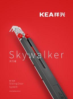 KEA-天行者移门系列 电子书制作平台