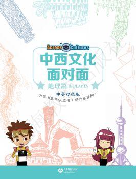 中西文化面对面系列(共三册,试读)电子书