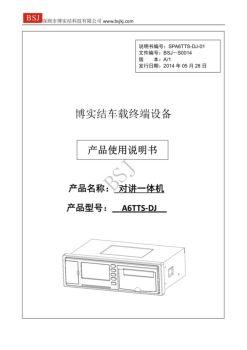 A6TTS-DJ产品使用说明书