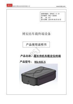 BSJ-A5C-5 产品使用说明书