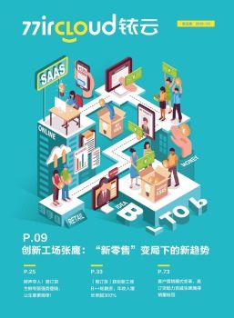 铱云企业内刊第五期,FLASH/HTML5电子杂志阅读发布