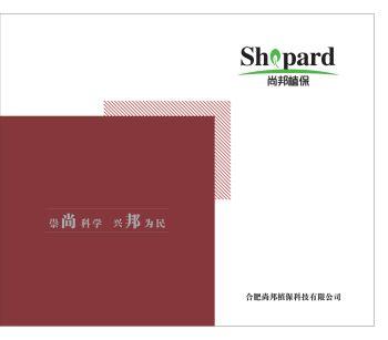 合肥尚邦植保科技有限公司产品手册-2018