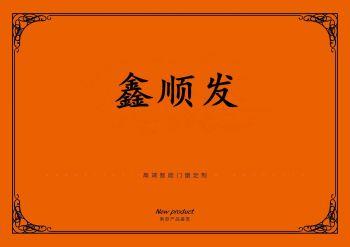 鑫顺发2020爱马仕橙电子画册