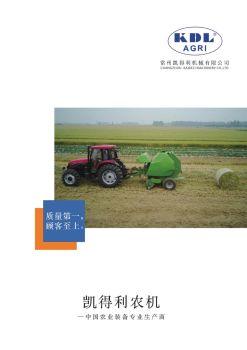常州凯得利机械有限公司中文样本