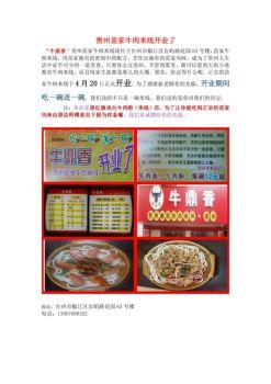 贵州苗家牛肉米线开业了电子书