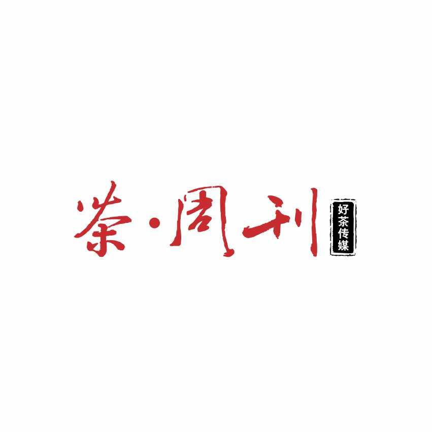 好茶传媒-《茶·周刊》 电子书制作软件