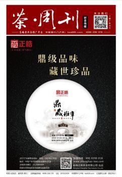 《茶·周刊》5月刊电子版