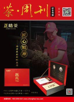 《茶·周刊》2019年5月刊电子版 电子书制作软件