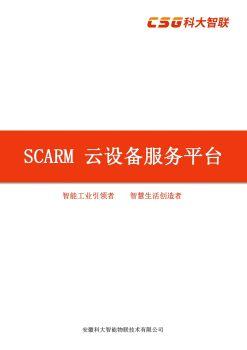 SCARM宣傳冊,FLASH/HTML5電子雜志閱讀發布