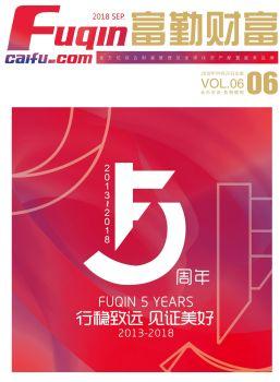 富勤财富内刊第六期 电子书制作软件