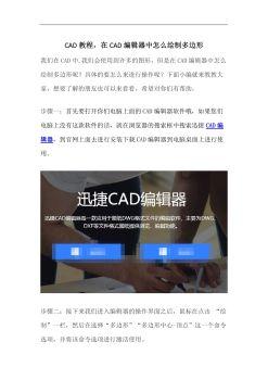 CAD教程,在CAD编辑器中怎么绘制多边形电子宣传册