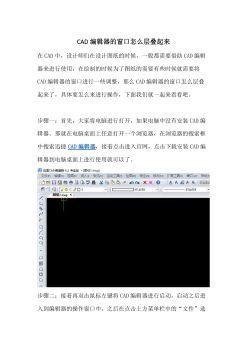 CAD编辑器的窗口怎么层叠起来电子画册