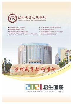 泸州职业技术学院欢迎你!电子书