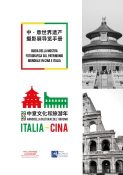 中·意世界遗产摄影展导览手册,在线电子画册,期刊阅读发布