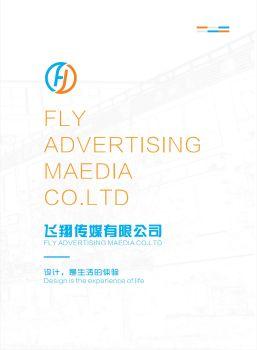 飞翔广告传媒宣传手册(1)