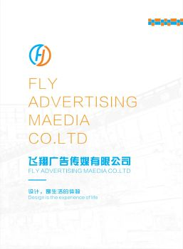 飛翔廣告傳媒宣傳手冊