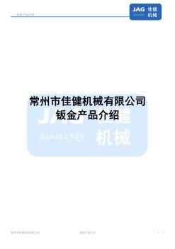 常州佳健_钣金产品介绍册(2018.5.10)电子刊物