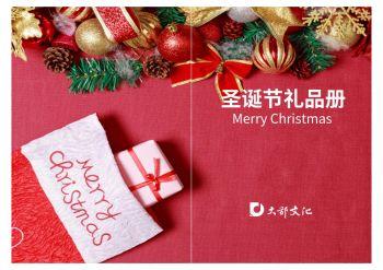 圣诞节,送她(他)的礼物买了吗?(1) 电子书制作平台